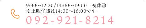 092-921-8214